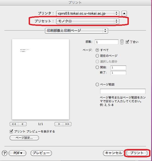 pdf 印刷 複数ファイル mac